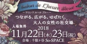 2018_LheureBleue_Banner