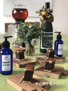木の実で薫りテラピー化粧水