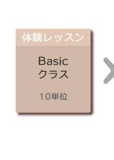 DZ-Basicクラス