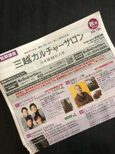 2019秋三越カルチャー1