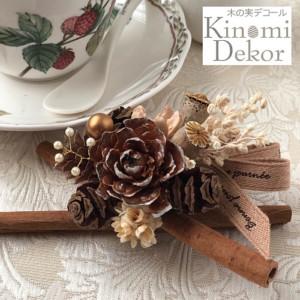 シナモン香るテーブル飾り