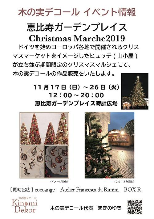 2019恵比寿GPクリスマスマルシェお知らせ