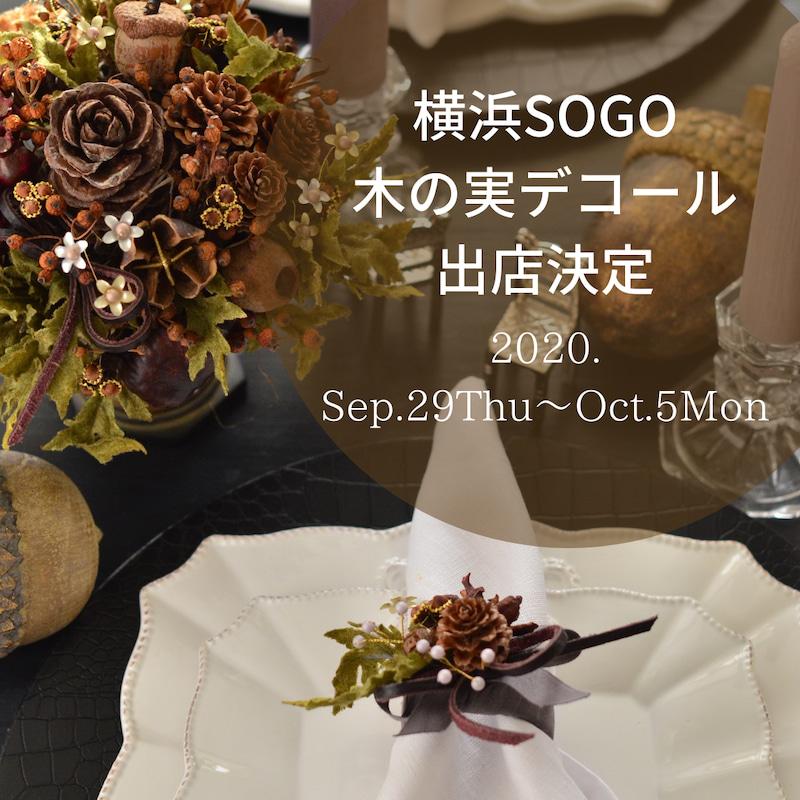 20200913横浜そごう35周年記念1